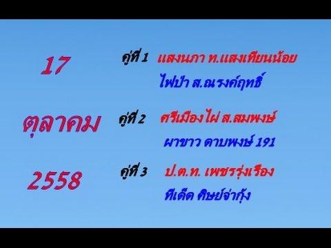 วิจารณ์มวยช่อง 3 เสาร์ที่ 17 ตุลาคม 2558 ศึกจ้าวมวยไทย