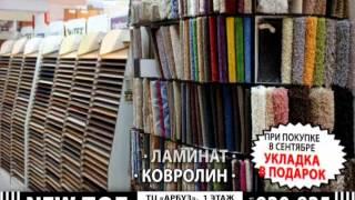 New Пол - Магазин напольных покрытий в Тольятти(, 2014-09-17T05:55:33.000Z)