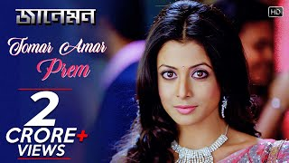 Tomar Amar Prem | Jaaneman | Soham | Koel | Zubeen Garg | Jeet Gannguli | Raja Chanda