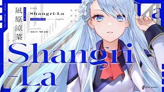 Shangri-La - angela // covered by 凪原涼菜