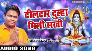 NEW TOP SONG 2017 - Deepak Diladar - Dildar Dulha Mili - Hey Shiv Bahubali - Bhojpuri Kanwar Geet