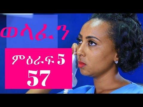 Welafen Drama Season 5 Part 57 - Ethiopian Drama thumbnail
