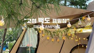[시시캠핑] 강원도고성 | 백도오토캠핑장 | campi…