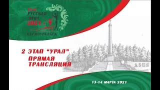 Русская зима 2021 2 этап Урал