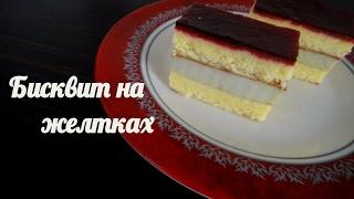 Вкусный и нежный бисквит на желтках!