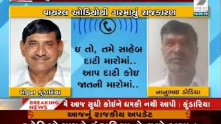 Fire in Political due to viral audio from Rajkot ॥ Sandesh News TV