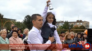 U24.ru Миасс. День знаний в школе №9 - 01.09.2015г.