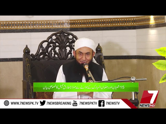 Pigham-E-Muhabat Latest Bayyan Of Moulana Tariq Jameel 20 April 2019 | 7 News Official |