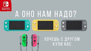 ЗАЧЕМ НАМ NINTENDO SWITCH LITE?!