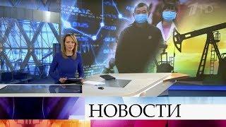 Выпуск новостей в 10:00 от 09.03.2020