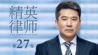 精英律師-27-the-best-partner-27-靳東-藍盈瑩-孫淳等主演