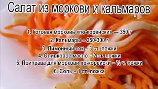 Простые салаты на скорую руку.Салат из моркови и кальмаров