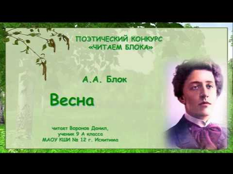 Изображение предпросмотра прочтения – ДанилВоронов читает произведение «О,весна,без конца и без краю» А.А.Блока