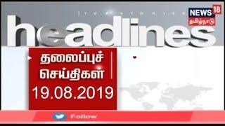 Today Morning Headlines | காலை தலைப்புச் செய்திகள் | Tamil Headlines | 19.08.2019