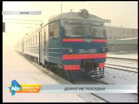 Проезд в электричках подорожает с 1 января в Иркутской области