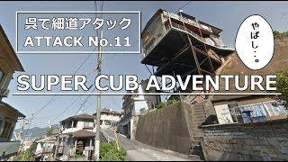 【スーパーカブ110】ツーリング  『呉で細道アタック!』 ATTACK No.11 thumbnail