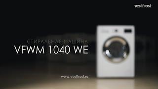 Видеообзор узкой стиральной машины Vestfrost VFWM 1040 WE(, 2016-03-23T00:19:09.000Z)