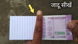Paper Magic Tricks Revealed   Learn Magic Tricks in Hindi