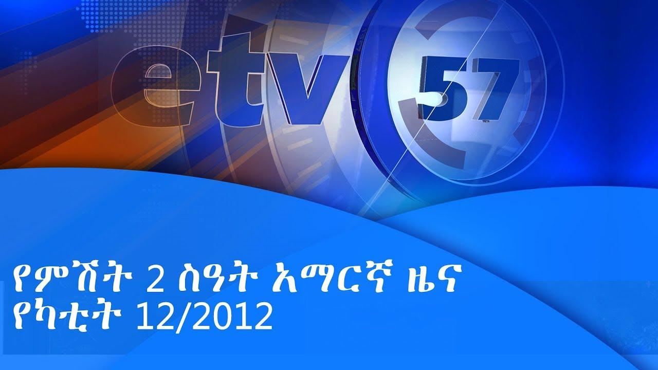 የምሽት 2 ስዓት አማርኛ ዜና ...የካቲት 12/2012 ዓ.ም|etv