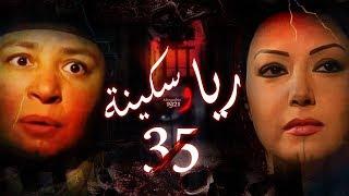 Episode 35- Raya & Sikina Series | الحلقة الخامسه و الثلاثون - مسلسل ريا وسكينة