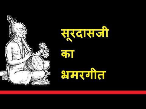 भ्रमरगीत सूरदास ll Bharamargeet Surdas