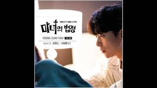 Cover images Yoon Hyun Min - That You Loved Me (Witch's Court OST Part 6) Instrumental