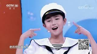 [音乐快递]《小小少年》 演唱:吴志昊 CCTV少儿