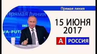 Прямая линия с Путиным 2017 Видео 15 июня