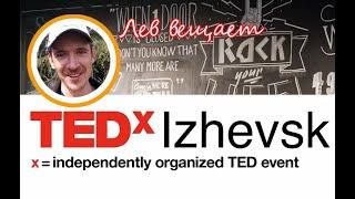 Конференция TEDxIzhevsk отзыв и впечатления. Ижевск 2018