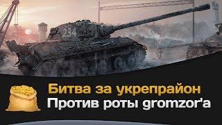 Битва за укрепрайон против роты gromzor'a