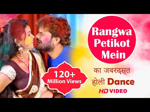 Khesari Lal Yadav & Dimple का जबरदस्त होली Dance | Rangwa Petikot Mein |New Bhojpuri Holi Video Song