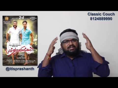 MuthuRamalingam banned review by Prashanth