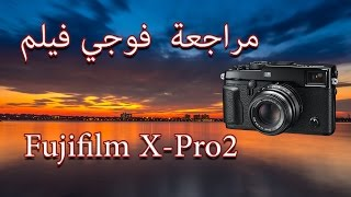 مراجعة فوجي فيلم Fujifilm X‑Pro2