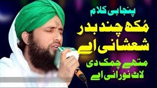 Video Punjabi  Naat   Subhanallah Subhanallah   Qari Asad Raza Attari Al Madani download MP3, 3GP, MP4, WEBM, AVI, FLV Juli 2018