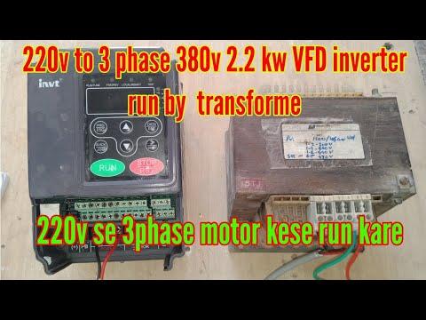 220v to 3 phase 380v 2.2kw VFD inverter run by transforme / 220v ac par 3phase motor kese run kare
