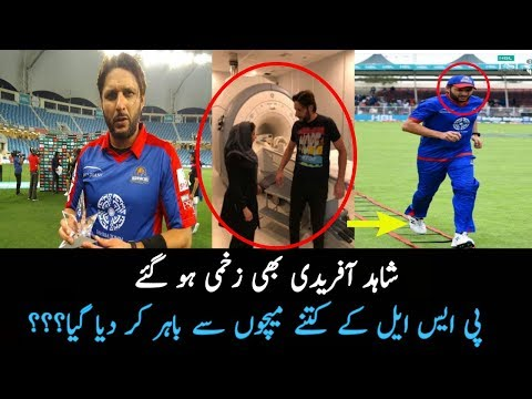 Karachi Kings Player Shahid Afridi Injured And Cannot Play PSL Matches |Pakistan Super League 2018