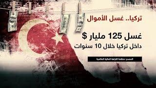 تقارير تدين النظام التركي بغسل الأموال