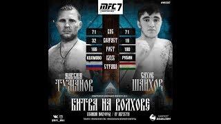 Максим Туманов VS Шайхов Сахоб MFC-007 Битва на Волхове-2