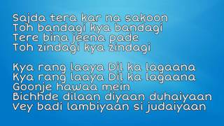 Lambiyaan Si Judaiyaan Full Song With Lyrics - Arijit Singh | Raabta