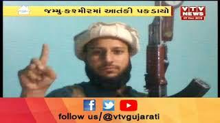 Hizbul Mujahideen Terrorist Reyaz Ahmed Arrested by J&K Police | Vtv News