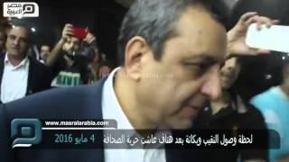 مصر العربية |  لحظة وصول النقيب وبكائة بعد هتاف عاشت حرية الصحافة