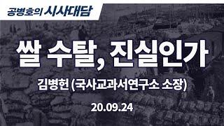 쌀 수탈, 진실인가?(김병헌 국사교과서 연구소장) / …