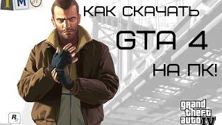 Где скачать и как установить GTA 4 на ПК!