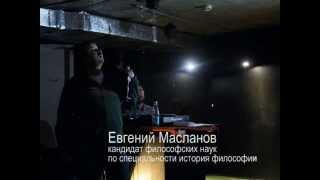Евгений Масланов