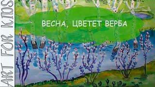 Весенний пейзаж красками. Рисуем с детьми.