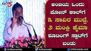 ಅಂಬಿಯ ಒಂದು ಪೋನ್ ಕಾಲ್ ಗೆ ಮೂರು ಸಾವಿರ ಮುದ್ದೆ ಶೂಟಿಂಗ್ ಸ್ಪಾಟ್ ಗೆ ಬಂತು   Yogaraj Bhat   TV5 Kannada