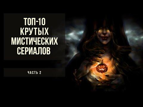 Топ-10 русских мистических сериалов. Часть 2. Хэллоуинский выпуск
