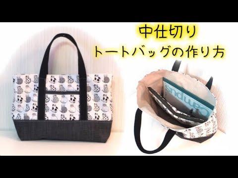 仕切り付き トートバッグ の作り方 /Partition Tote bag Tutorial