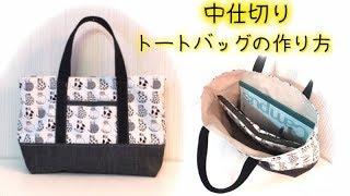 仕切り付き トートバッグ の作り方 /  Partition Tote bag Tutorial