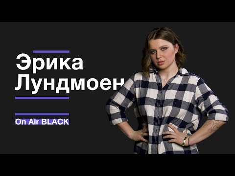 Эрика Лундмоен – Яд | On Air BLACK